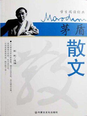 cover image of 茅盾散文 (The Mao Dun Prose)