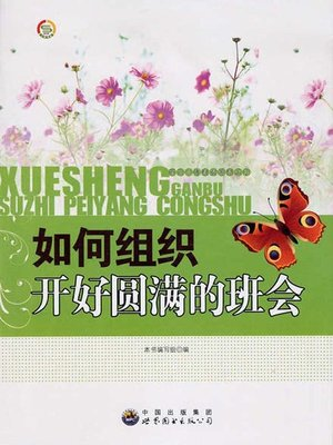 cover image of 如何组织开好圆满的班会( How to Hold a Successful Class Meeting)