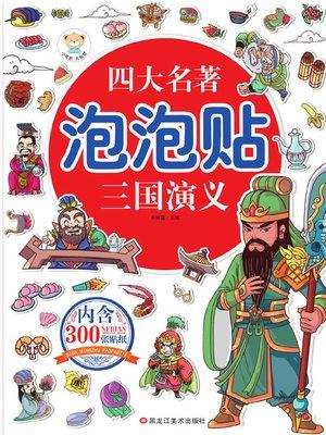 cover image of 四大名著泡泡贴.三国演义