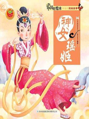 cover image of 神女瑶姬(Goddess Yao Ji)
