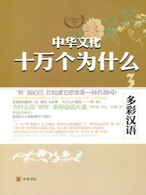 cover image of 多彩汉语 (The Fascinating Chinese Language)