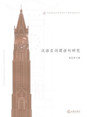 cover image of 汉语名词谓语句研究(Research on Chinese Noun-predicate Sentences)