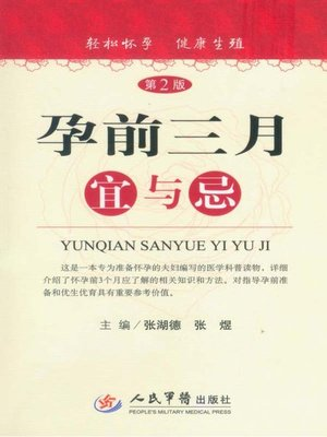 cover image of 孕前三月宜与忌—2版