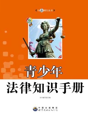 cover image of 青少年法律知识手册(Handbook of Legal Knowledge for Teenagers)