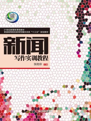 cover image of 新闻写作实训教程 (A Training Course of Journalistic Writing)
