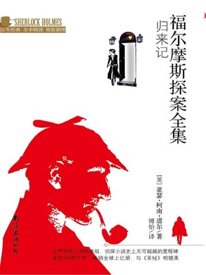 cover image of 福尔摩斯探案全集 (The Complete Novels And Stories of Sherlock Holmes)