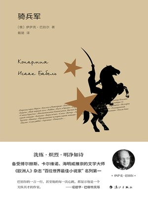 cover image of 骑兵军