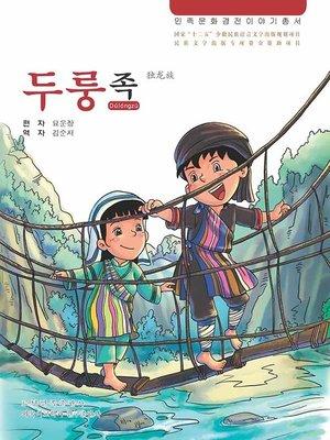 cover image of 民族文化经典故事丛书独龙族