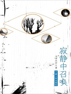 cover image of 寂静中召唤 (Call in the Silence)