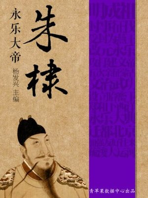 cover image of 永乐大帝朱棣(Great Emperor Yongle ‐ Zhudi)