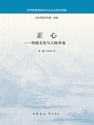 cover image of 正心