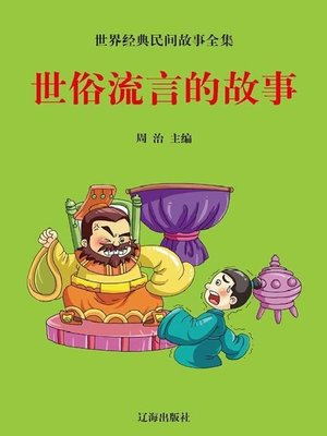 cover image of 世俗流言的故事