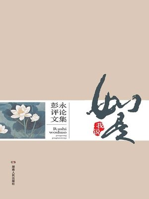 cover image of 如是我说 (So As I Say)