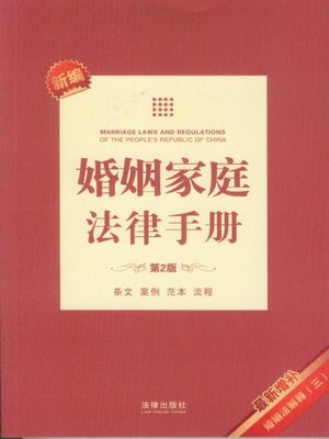 cover image of 新编婚姻家庭法律手册 (Marriage Laws and Regulations of the People's Republic of China)