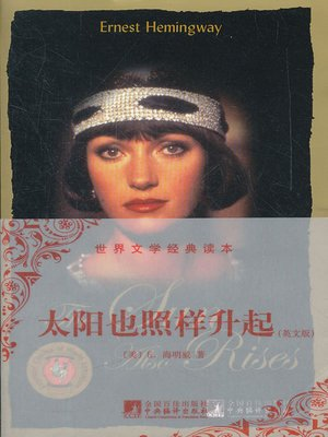 cover image of 太阳也照样升起 (The Sun also Rises)