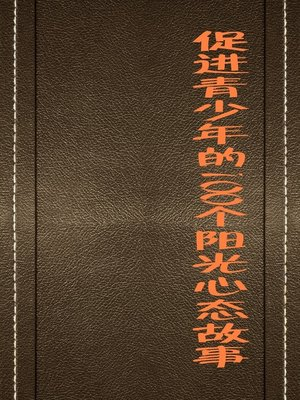 cover image of 促进青少年的100个阳光心态故事 (100 Stories of Positive Mentality That Promote Juvenile)