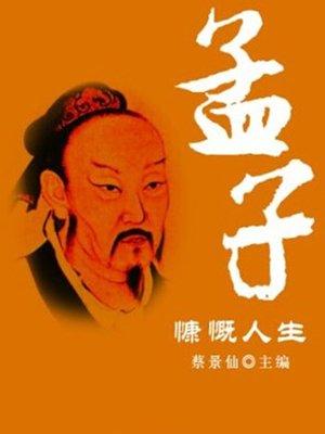cover image of 孟子慷慨人生( Mencius's Ideology)