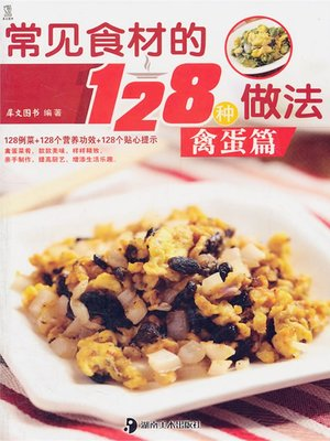 cover image of 常见食材的128种做法 (128 Cooking Methods of Common ingredients)