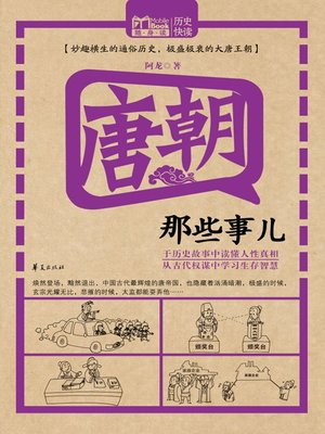 cover image of 唐朝那些事儿 (Stories of the Tang Dynasty)