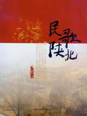 cover image of 民歌·陕北 (Folk Songs of North Shaanxi)