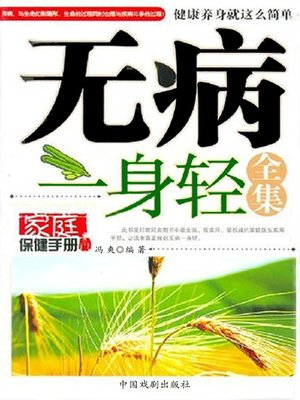 cover image of 无病一身轻全集