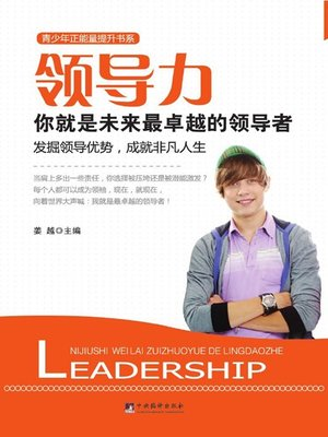 cover image of 领导力 (The Leadership)