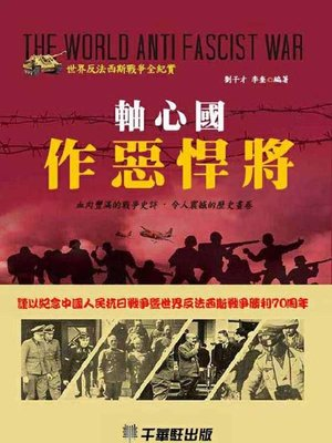 cover image of 軸心國作惡悍將