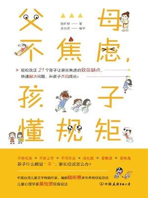 cover image of 父母不焦虑,孩子懂规矩
