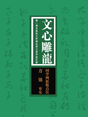 cover image of 国学备览-文心雕龙(A Comprehensive Collection of Traditional Chinese Classics)