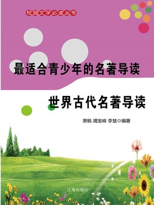 cover image of 最适合青少年的名著导读·世界古代名著导读 (The Best Masterpiece Reading Guide for Teenagers﹒The World Ancient Masterwork Reading Guide)
