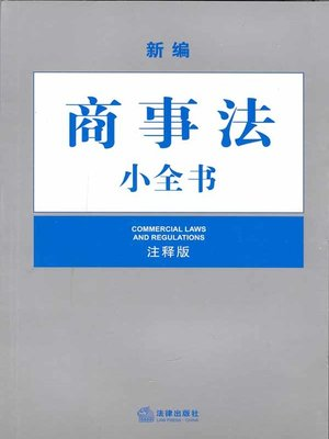 cover image of 新编商事法小全书:注释版 (New Edition of Commercial Laws and Regulations: Annotated Edition)