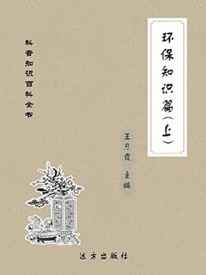 cover image of 环保知识篇(上)