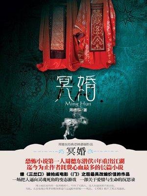 cover image of 冥婚(Necrogamy)
