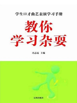 cover image of 教你学习杂耍( Teaching You to Learn the Vaudeville)