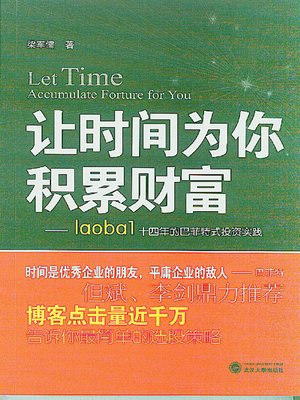 cover image of 让时间为你积累财富——laobal十四年的巴菲特式投资实践 (Let Time Accumulate Wealth for You --- laobal 14-Year Buffet-style Investment Practice)