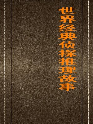 cover image of 世界经典侦探推理故事(World Classic Detective Reasoning Stories)