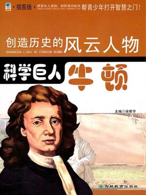 cover image of 科学巨人——牛顿 (Scientific Giant-Newton)