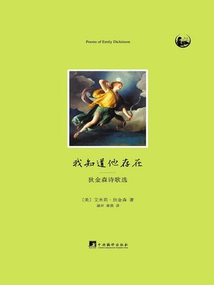 cover image of 我知道他存在:狄金森诗歌选 (Poems of Emily Dickinson)