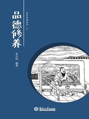 cover image of 品德修养 (Cultivating Moral Integrity)