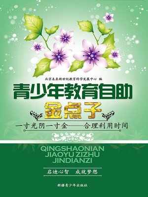 cover image of 青少年教育自助金点子——一寸光阴一寸金——合理利用时间(Good Idea for Teenagers' Education Self-help--Time Is Money-Reasonable Use of Time)