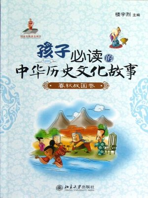 cover image of 孩子必读的中华历史文化故事.春秋战国卷 (Stories of Chinese History and Culture that Children Must Read (The Spring and Autumn and Warring States Period))