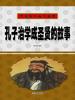 cover image of 孔子治学成圣贤的故事(Stories of Learning and Sagehood of Confucius)