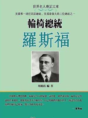 cover image of 輪椅總統羅斯福