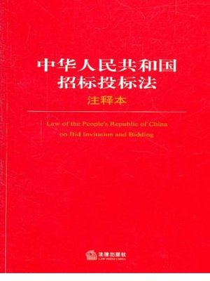 cover image of 中华人民共和国招标投标法注释本(Tendering and Biding Law of the People's Republic of China, Annotated Edition)
