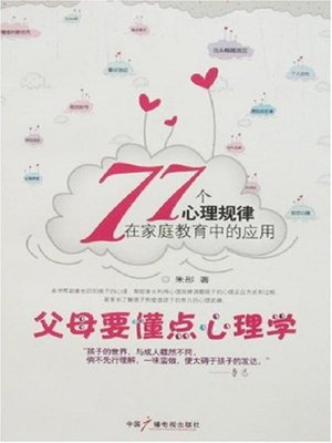 cover image of 父母要懂点心理学 (Parents to Know Some Psychologies)
