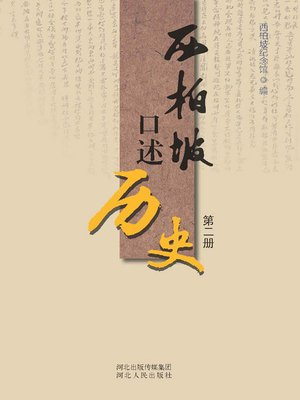 cover image of 西柏坡口述历史.第二册