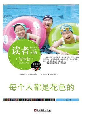 cover image of 读者文摘:每个人都是花色的 (Reader's Digest: Everyone is Colorful)