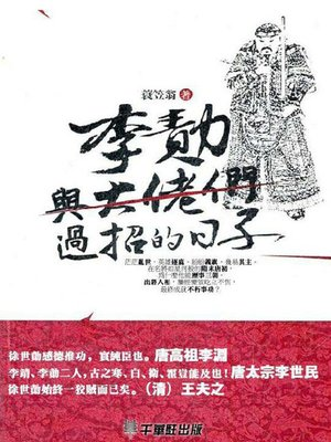 cover image of 李勣