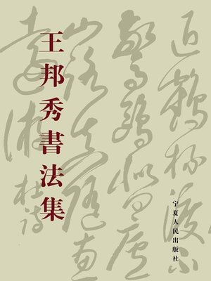cover image of 犹抱琵琶不遮面 (Come and learn Pipa)