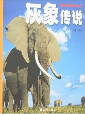 cover image of 灰象传说(The Legend of Gray Elephant)